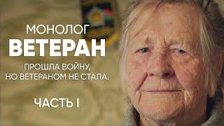 Прошла войну, а ветераном не стала: #МОНОЛОГ | спецвыпуск (Часть 1)