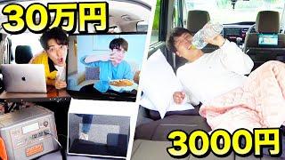 30万円vs3000円!車中泊1日サバイバル生活やったら面白すぎたwwwww