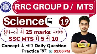 Class- 19 ||#RRC GROUP D /  MTS  || Science || by Sameer Sir || महत्वपूर्ण प्रश्न
