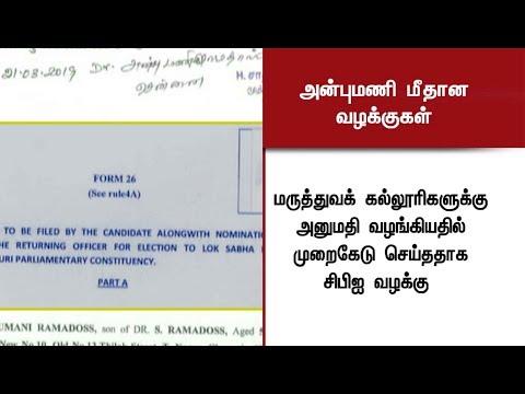 அன்புமணி மீதான வழக்குகள் #DMK #PMK #ADMK