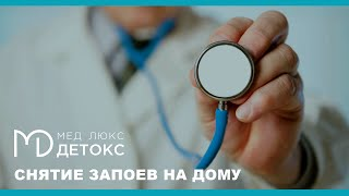 Выведение из запоев на дому(http://medlux-detox.com.ua (044) 221 25 04 (067) 426 04 04 Клиника лечения зависимостей МедЛюкс Детокс выполняет такую услугу как..., 2016-06-09T11:09:06.000Z)