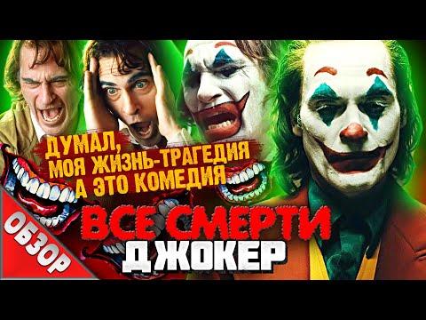 #ВСЕСМЕРТИ: Джокер (2019) ОБЗОР