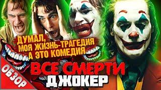 #ВСЕСМЕРТИ: Джокер / ОБЗОР фильма