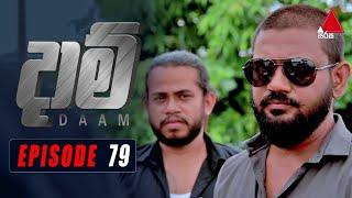 Daam (දාම්) | Episode 79 | 08th April 2021 | @Sirasa TV Thumbnail