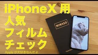 NIMASOをチェック:ベストセラーiPhoneX用ガラスフィルム thumbnail