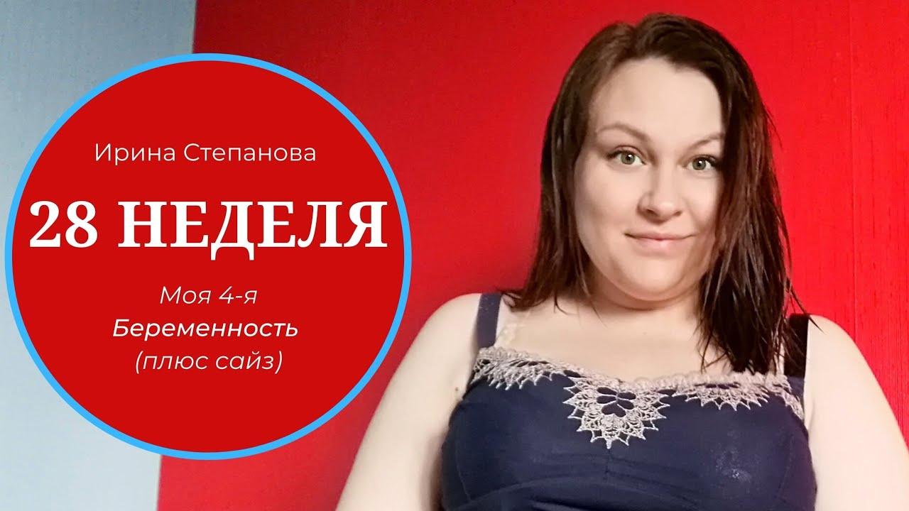 28 неделя беременности. Ирина Степанова (Сатьянова) - YouTube
