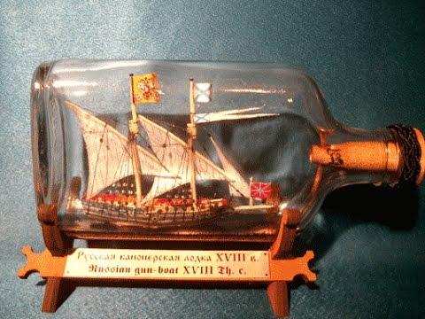 Как засунуть корабль в бутылку