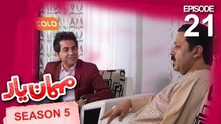 Mehman-e-Yar - Season 5 - Episode 21 / مهمان یار - فصل پنجم - قسمت بیست و یکم