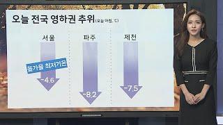 [날씨] 내일 아침 영하권 추위…낮부터 추위 점차 풀려 / 연합뉴스TV (YonhapnewsTV)