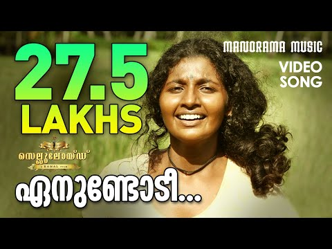celluloid malayalam movie song enundodi