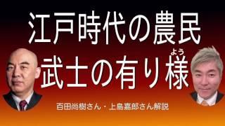江戸時代の農民武士の有り様 百田尚樹さん・上島嘉郎さん解説 引用:htt...