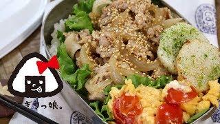 豚こまで節約・超簡単♪ マヨポン豚丼弁当!!【タイムアタック20分】~How to make today's obento【LunchBox】~403時限目 thumbnail