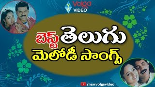Best telugu melody video songs - latest telugu super hit video songs - 2016