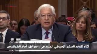 شاهد.. فلسطيني يقاطع كلمة سفير أمريكا الجديد في إسرائيل