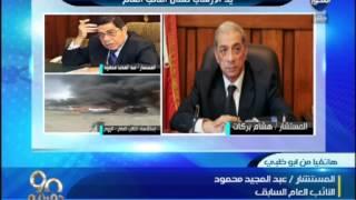 """بالفيديو .. النائب العام السابق يعلق على اغتيال """"هشام بركات """""""