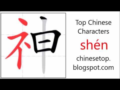 Chinese Character Shn God With Stroke Order And Pronunciation