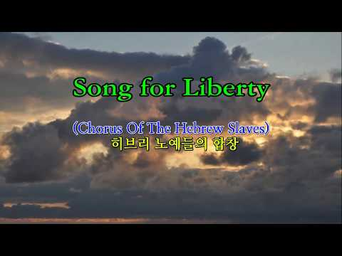 Song for Liberty (히브리 노예들의 합창)  -  [Nana Mouskouri]