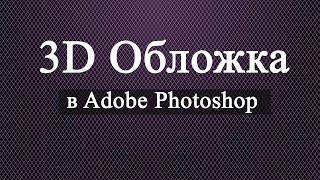 Как сделать 3D обложку в Adobe Photoshop