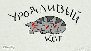 Download Уродливый кот Mp3 and Videos
