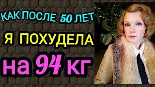 постер к видео Похудеть после 50 лет /Как после 50 лет я похудела на 94 кг и укрепила здоровье)