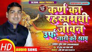 पौराणिक Bhojpuri Birha 2020 !! कर्ण का रहस्यमयी जीवन उर्फ नारी को श्राप !! Er सुनील यादव व साथी
