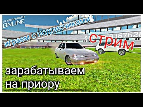 БЕРЁМ ТОП-1 ВМЕСТЕ С ПОДПИСЧИКАМИ!!СТРИМ ПО Russian Rider Online!!