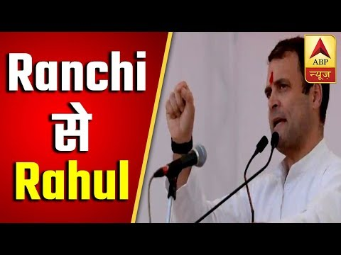 Prime Minister Steals Money From The Air Force: Rahul Gandhi At A Rally In Ranchi | ABP News