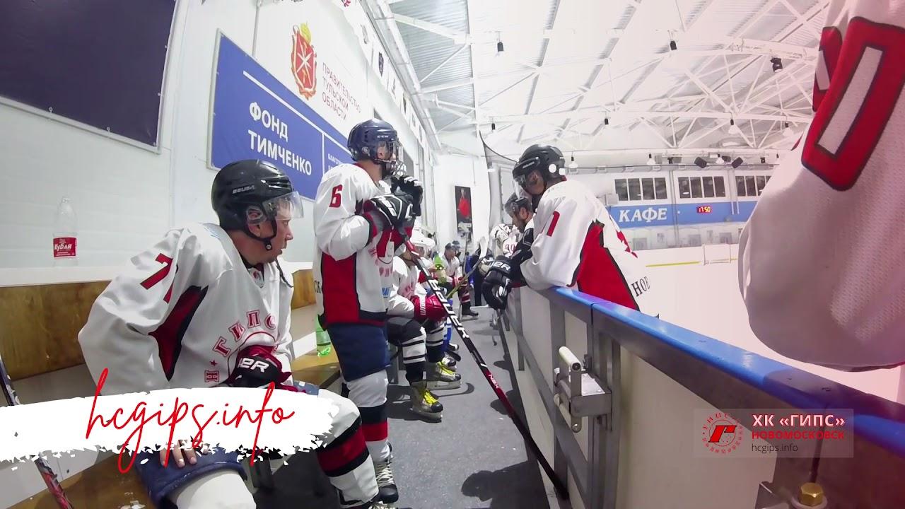 Хоккейный Сезон 20/21 закрыт - воспоминания - HCGIPS info 10 NHL closed НОВОМОСКОВСК -ТУЛА