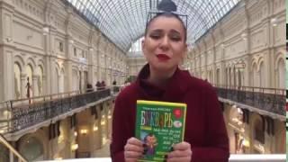 Певица Ёлка о букваре Н. Жуковой