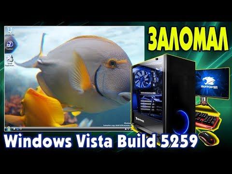 Установка Windows Vista Build 5259 на современный компьютер
