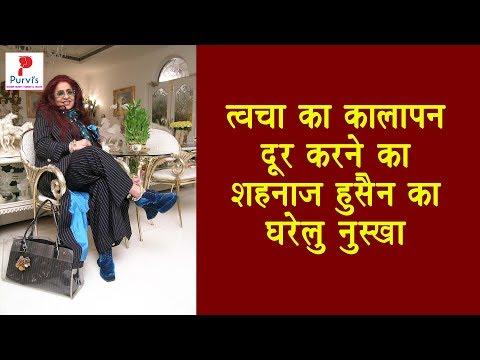 Shahnaz Hussain Beauty Tips || त्वचा का कालापन दूर करने के शहनाज़ हुसैन के ब्यूटी टिप्स