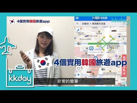 KKday【韓國超級攻略】實用旅遊app - YouTube
