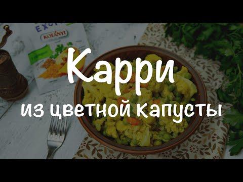 Вопрос: Как приготовить карри из капусты в стиле Андхра?