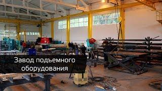 Завод подъемного оборудования Форстор(, 2018-11-13T13:21:25.000Z)