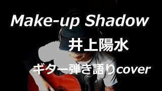 井上陽水さんの「Make-up Shadow」を歌ってみました・・♪ 作詞:井上陽...