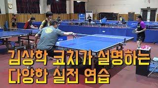 김상학 코치가 설명하는 다양한 실전연습