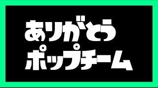 【スプラトゥーン2 前夜祭】ポップチームよ、永遠に…。【実況プレイ】