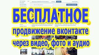 Секреты продвижения групп Вконтакте. 5 секретов, как бесплатно продвигать группу Вконтакте.(Секреты продвижения бизнеса и групп Вконтакте. Как бесплатно раскрутить группу Вконтакте через видео,..., 2015-08-20T11:15:32.000Z)