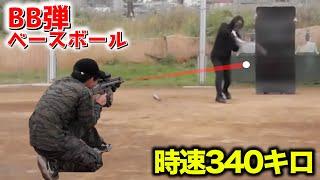 【神技】340キロのBB弾を…普通に打つバッター。Modern Samurai Kaisei
