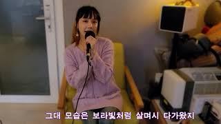 보라빛향기(커버) - Cover by 임슬아