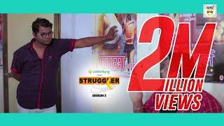 Gambar cover Cottonking Presents Struggler Saala Season 2 | Episode 8