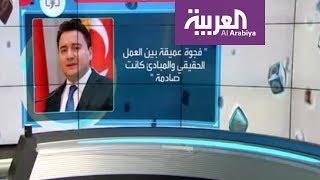 تفاعلكم | أول انشقاق رسمي في حزب أردوغان..