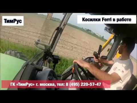 Косилка Ferri для трактора - это не газонокосилка:)