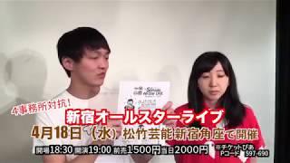 松竹芸能×浅井企画×グレープカンパニー×マセキ芸能社 「4事務所対抗!新...