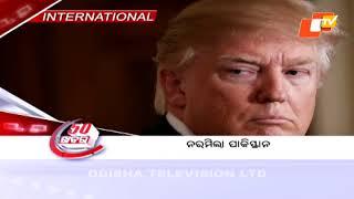 25 Min 50 Khabar 10 Oct 2017 | Breaking news in Odia - OTV
