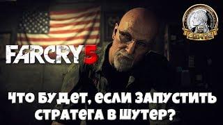 🔴 Что будет, если запустить стратега в Far Cry 5?