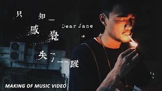 Dear Jane - 只知感覺失了蹤 Lost (Making of Music Video 2)