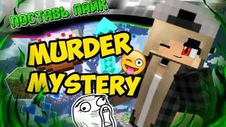 Murder Mystery - Я убийца?😏