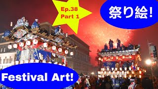 CW Ep38 Part 1 /第38話パート① World of Illustration and Craft 〜 祭り絵と扇子の世界をから