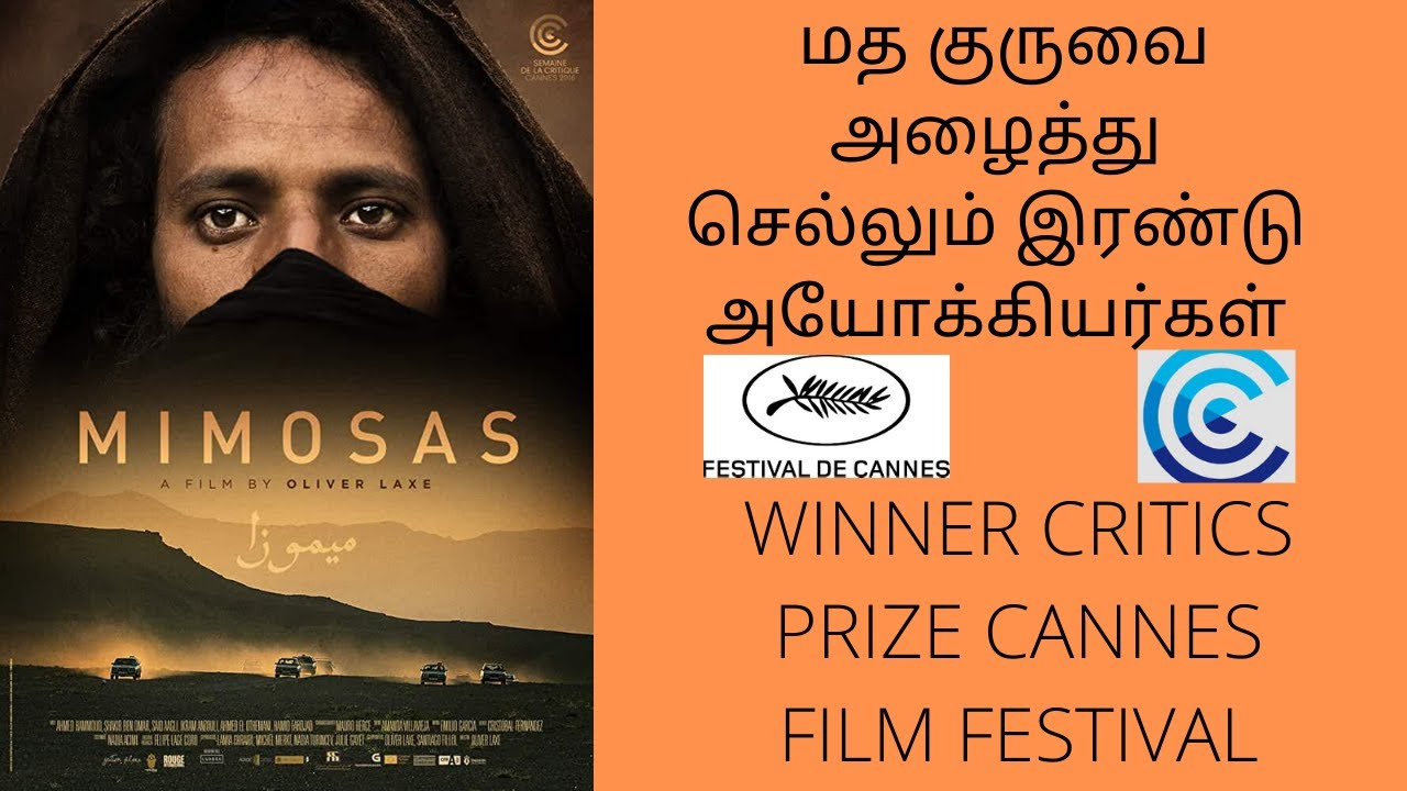 MIMOSAS   2016  MOROCCO FILM   REVIEW IN TAMIL   CINEMA AT ITS BEST